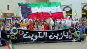 عطلات الكويت 2020
