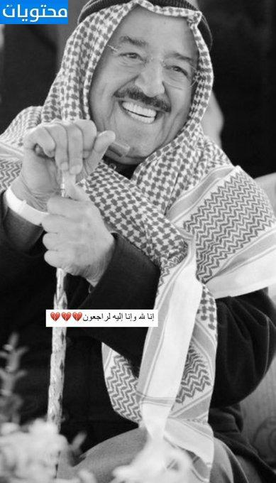 صورة لبابا صباح .. صورة للشيخ صباح الأحمد الجابر الصباح
