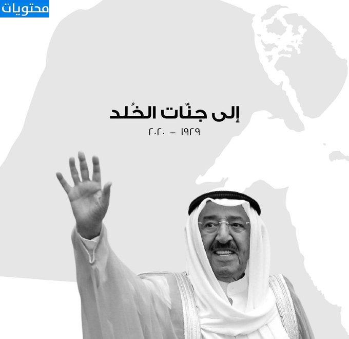 لوحة للأمير الشيخ صباح الأحمد الجابر الصباح