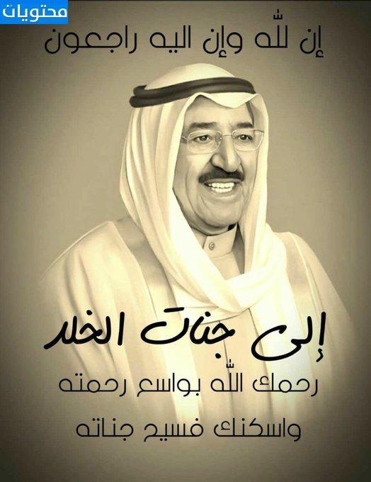 الشيخ صباح الأحمد الجابر الصباح بالصور