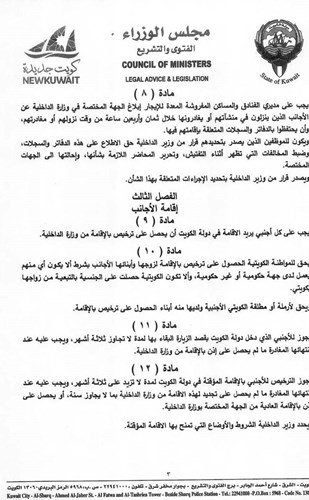 نص قانون الإقامة الجديد في الكويت 2020