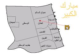 خريطة منطقة مبارك الكبير