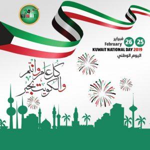 العيد الوطني للكويت 2019