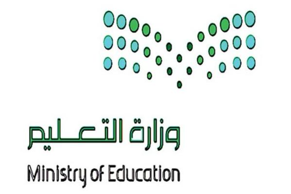 شعار وزارة التعليم ملون