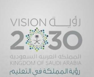 شعار وزارة التربية والتعليم رؤية المملكة