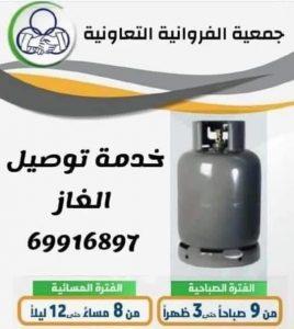 خدمة توزيع الغاز بجمعية الفروانية التعاونية