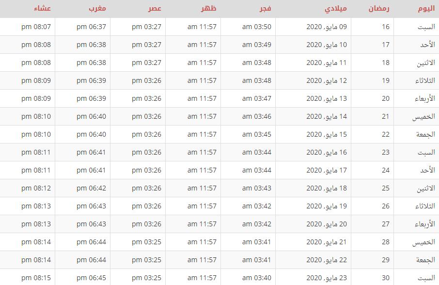 إمساك رمضان 1441 السعودية