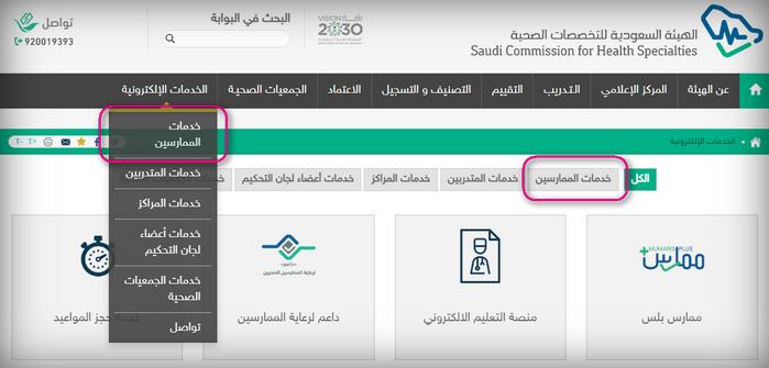 كيف أسجل في هيئة المهنيين الصحيين السعوديين