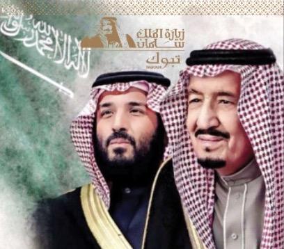 صممه الملك سلمان ومحمد بن سلمان.