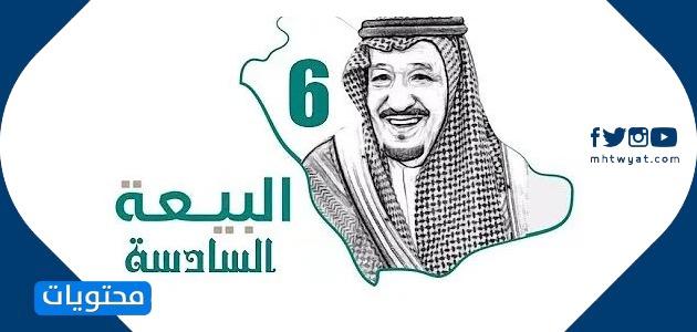 صور قسم الولاء السادس للملك سلمان بن عبد العزيز