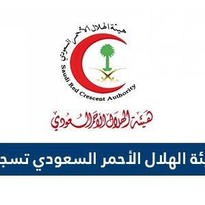 هيئة الهلال الأحمر السعودي 11