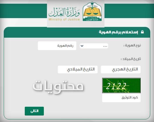 استعلام عن توقف الخدمات برقم هوية وزارة العدل