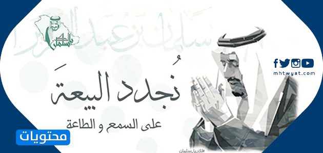 صور وعد بالولاء للملك سلمان