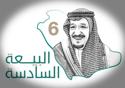 شعار مبيعات الملك سلمان السادس والصف السادس تعهد شعار png