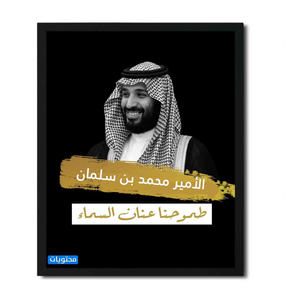 وقد صممه ولي العهد الأمير محمد بن سلمان.