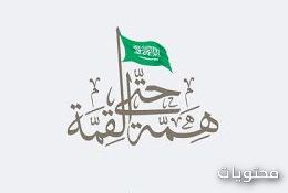 شعارات العيد الوطني 90