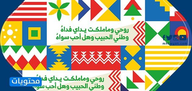 صور شعار اليوم الوطني السعودي 90