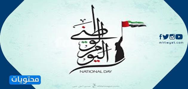 صور اليوم الوطني لدولة الإمارات العربية المتحدة 49