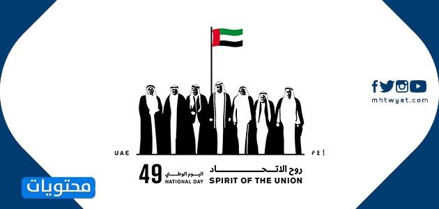 إطارات اليوم الوطني لدولة الإمارات العربية المتحدة