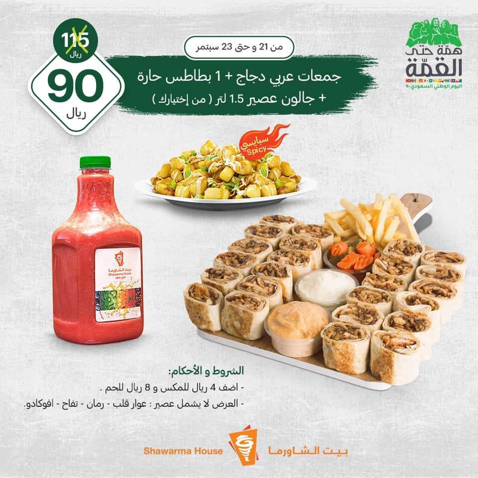 مطاعم اليوم الوطني السعودي 90