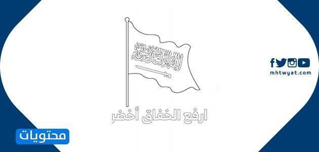 رسومات التسعينيات لليوم الوطني السعودي للرسم