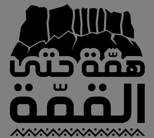 شعار اليوم الوطني 90 png