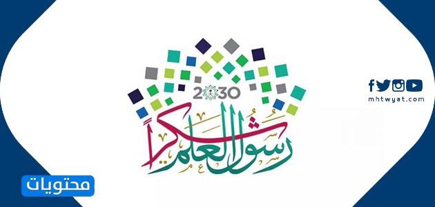 شعار يوم المعلم العالمي 2020