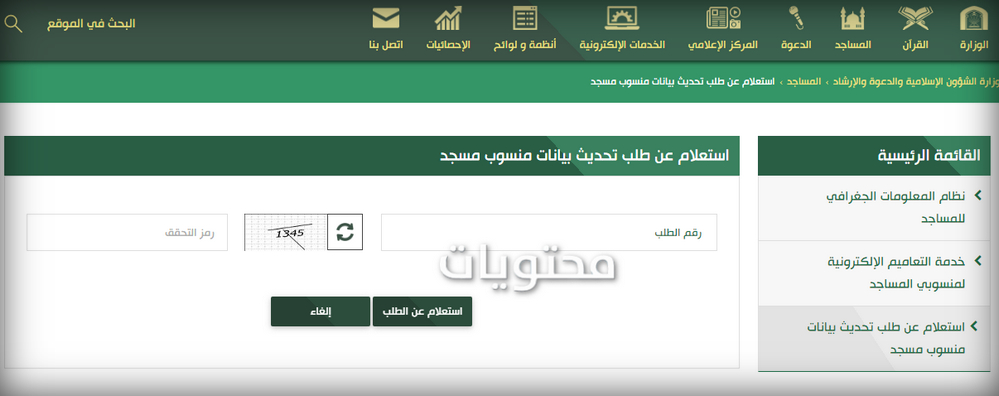 طلب تحديث بيانات مستوى المسجد