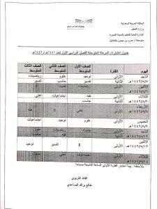 جدول امتحانات المرحلة الثانوية (2)
