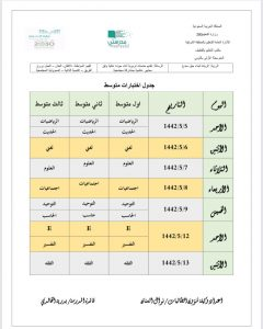 برنامج الامتحان النصفي 1442