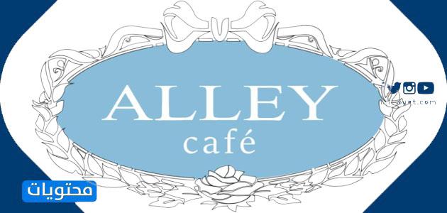 Alley Cafe - افضل المقاهي المطلة على البحر بالخبر 2021