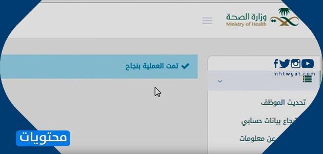 تحديث بيانات موظف وزارة الصحة