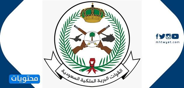 شعار القوات البرية الملكية السعودية