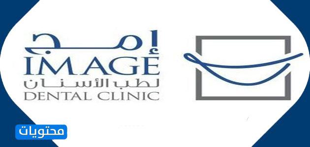 مركز ايمج لطب الاسنان