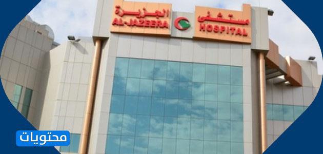 مستشفى الجزيرة بالرياض