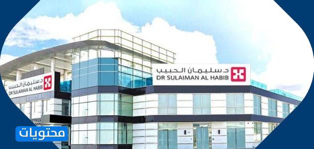 مستشفى الحبيب لطب الاسنان