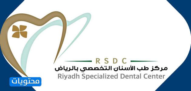 مركز طب الأسنان الخاص بالرياض