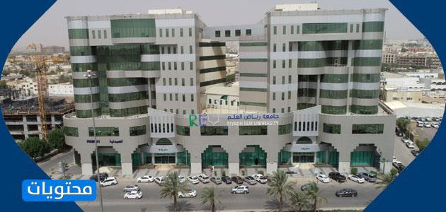 مستشفى جامعة رياض العلم لطب الأسنان