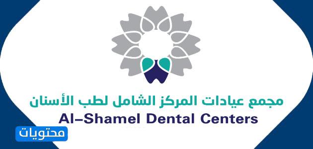 عيادات الشامل لطب الاسنان