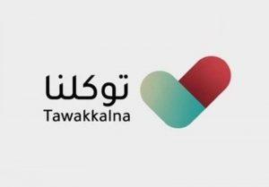 صور شعار التطبيق توكلنا
