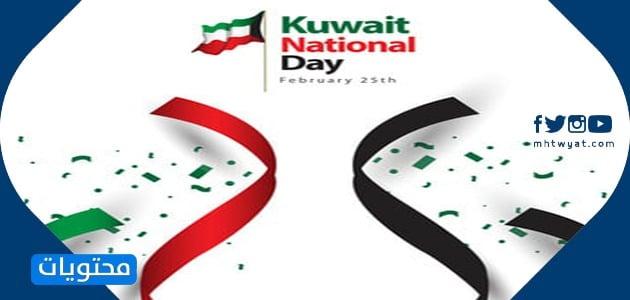 صور وتصاميم اليوم الوطني للكويت 2021