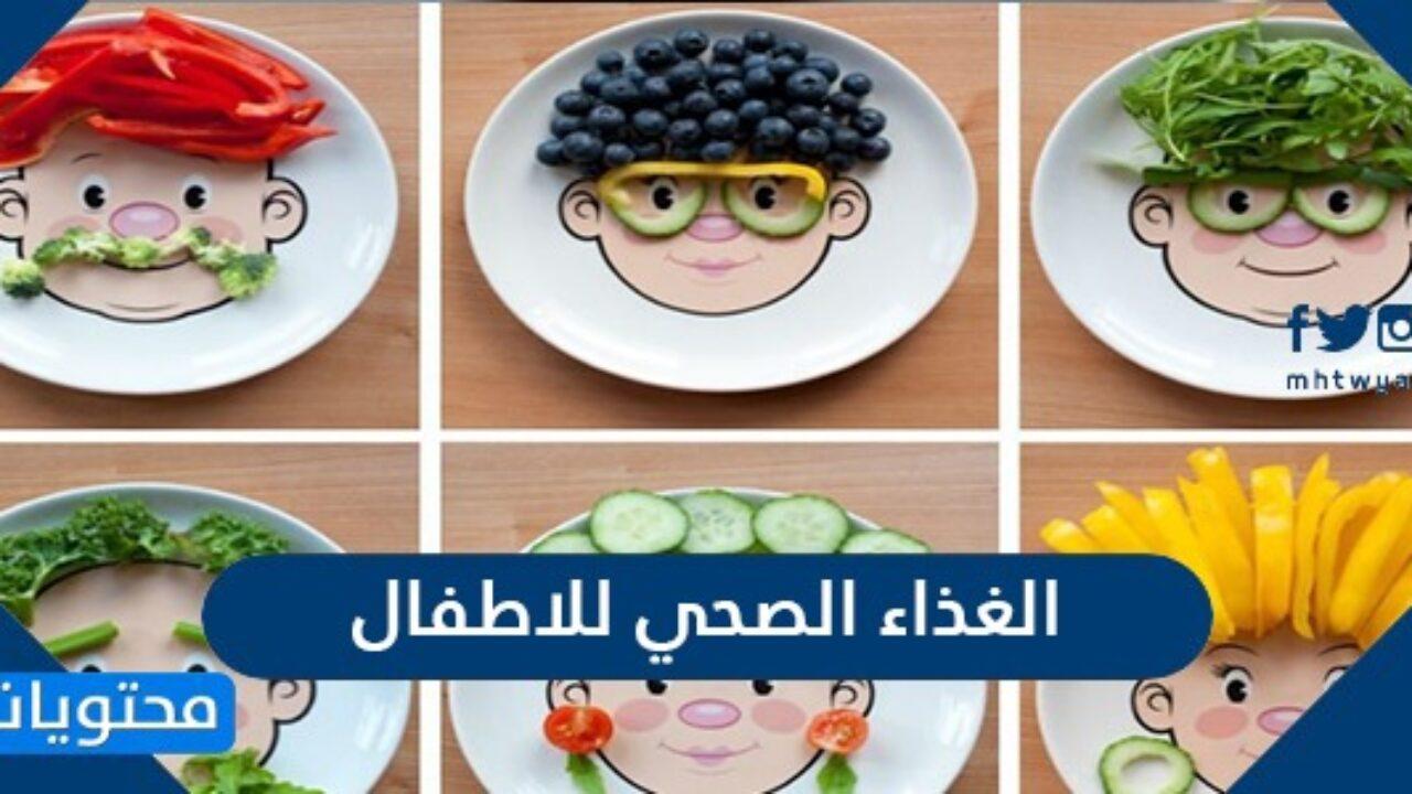 موضوع عن الغذاء الصحي للاطفال مختصر فى الموجز