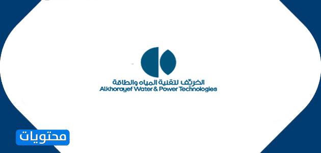 شركة الخريّف لتقنيات المياه والطاقة