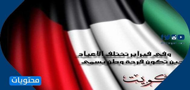 بطاقات تهنئة بمناسبة اليوم الوطني لدولة الكويت