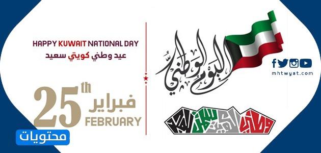 بطاقات تهنئة بمناسبة اليوم الوطني لدولة الكويت 2021