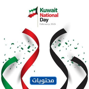 تصاميم اليوم الوطني للكويت 2021