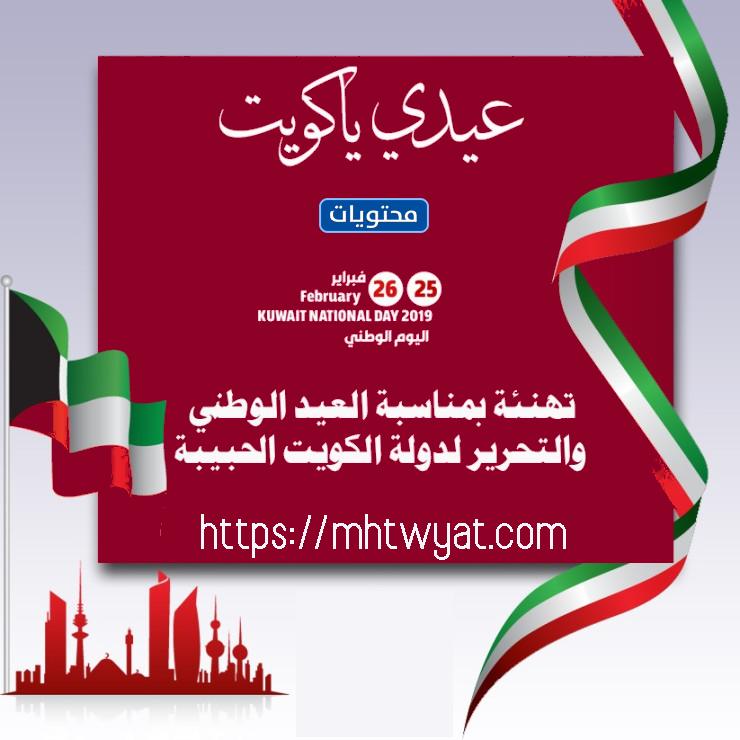 بطاقات وبطاقات تهنئة باليوم الوطني لدولة الكويت 2021