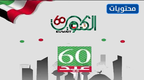 صور تصاميم اليوم الوطني للكويت 2021