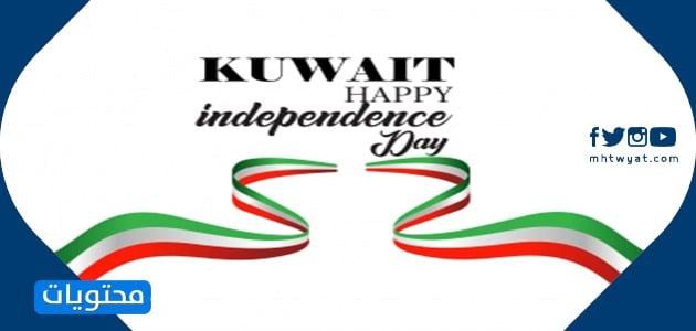 سكربز الكويت اليوم الوطني كرتون