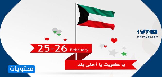 2021 بطاقات تهنئة باليوم الوطني الكويتي